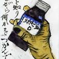 松枝さんの絵手紙 ~「つかむ」