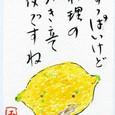 8/24*日曜誌友会の参加者のみなさんの作品-8