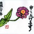 和隆さんの絵手紙
