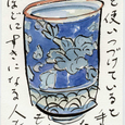 TKの絵てがみ(3) ~湯飲み茶碗