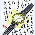 11月21日の絵手紙 ~腕時計(TK)