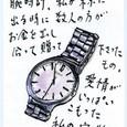腕時計(TK)