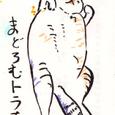 ゆきえさんの絵てがみ(1)