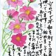 ゆりこさんの絵手紙