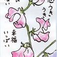 宇治十帖Kayokoさんの絵てがみ(初投稿)