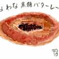 ハイ・エコ・ポンさんの「黒糖バターレーズンズン!」