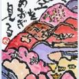 栄子さんの絵手紙 ~下染の模写