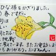 じゅんこさんの絵手紙
